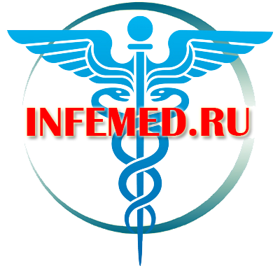 InfeMed.ru